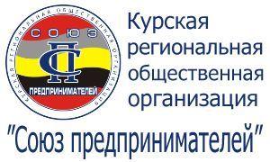 Курская региональная общественная организация «Союз предпринимателей»