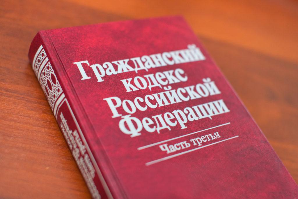 гражданским кодексом